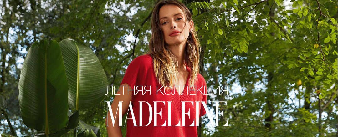 Летняя коллекция Madeleine