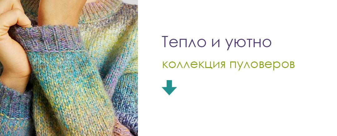 Коллекция пуловеров