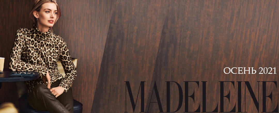 Осенняя коллекция Madeleine