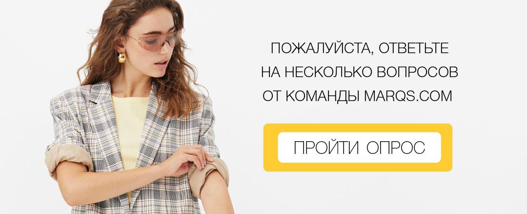 ОПРОС ОТ MARQS.com