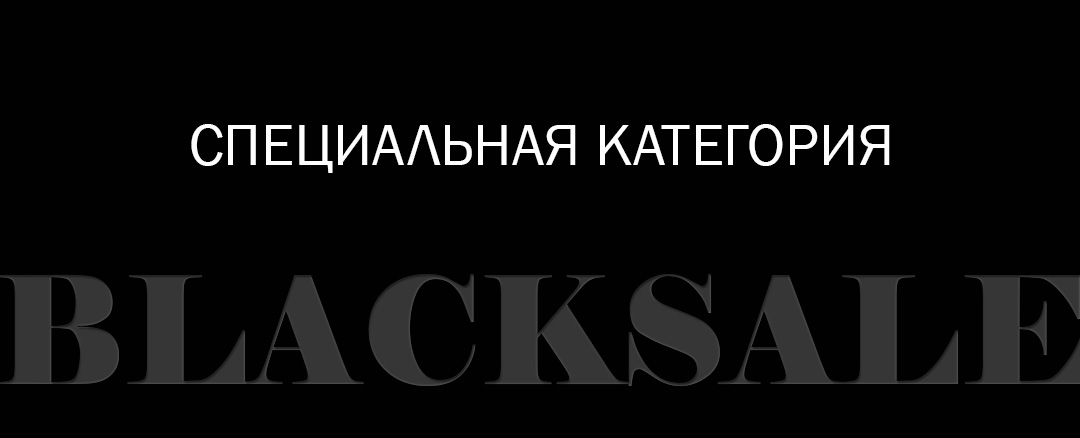 BLACKSALE