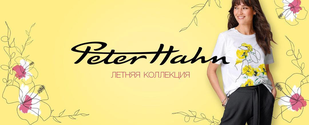 Новая коллекция Peter Hahn