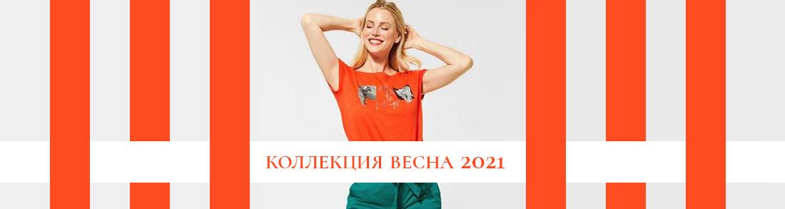 ВЕСНА 2021