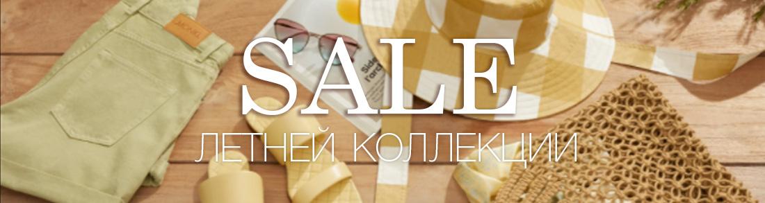 Летняя коллекция SALE