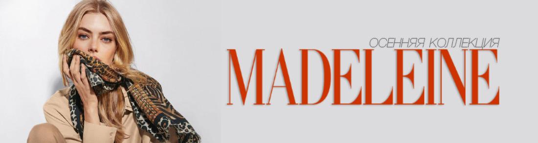 Новая коллекция Madeleine